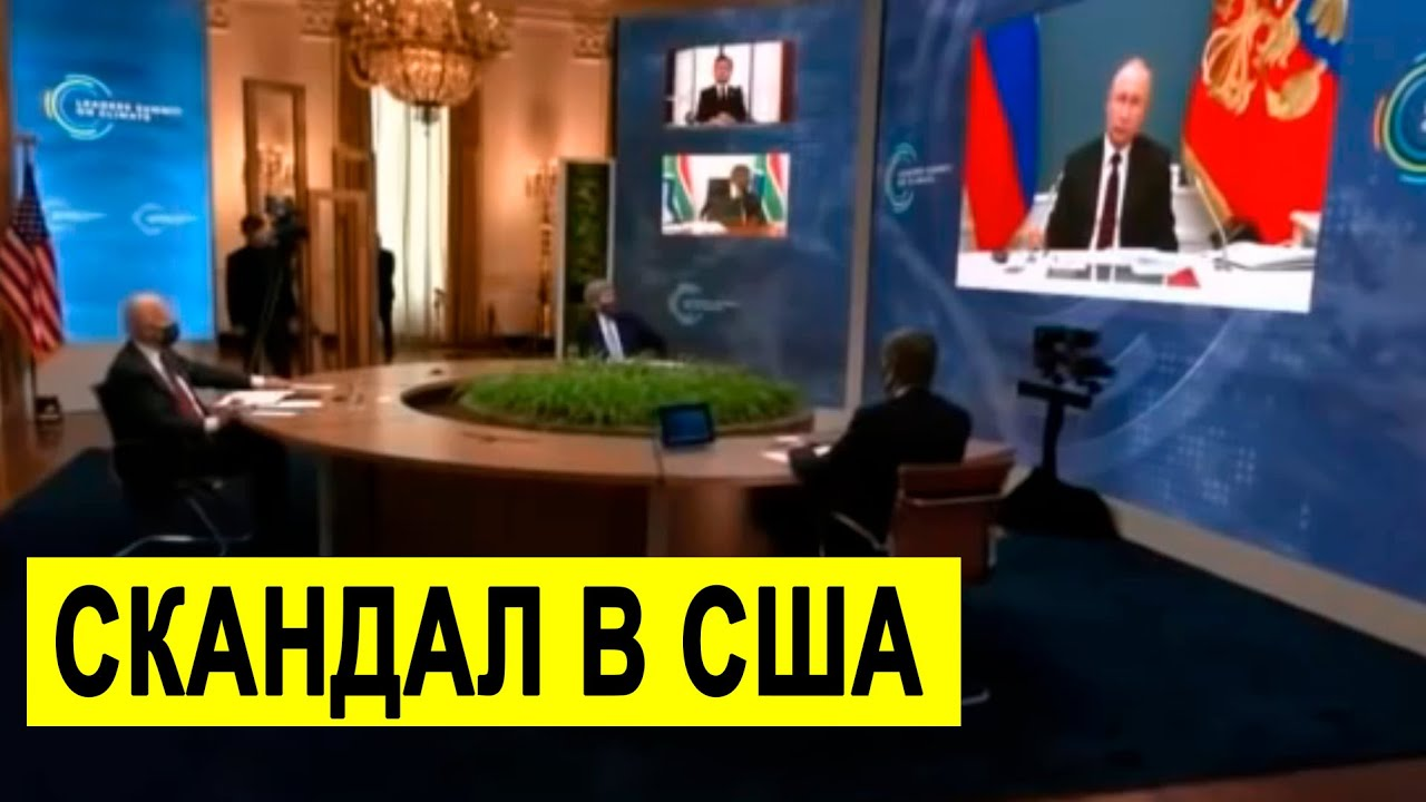 СКАНДАЛ! Байдену включили трансляцию с Путиным вместо Макрона
