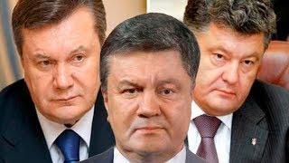 Порошенко и Янукович не захотели оставить яркий след в истории Украины