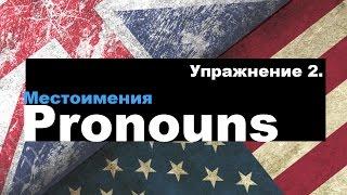Английский для начинающих. Местоимения. Pronouns. Упражнение 2.