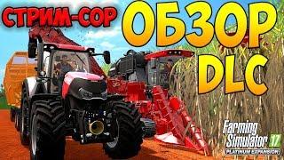 Farming Simulator 17 DLC Platinum Edition ● ОБЗОР от Кота ● СТРИМ №1