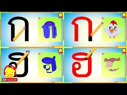 ก เอ๋ย ก ไก่ แปลงร่าง เขียนอ่าน ก-ฮ เด็กอนุบาล | Learn Thai Alphabet ก ไก่ ดั้งเดิม indysong kids