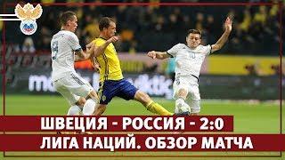 Швеция - Россия - 2:0. Лига наций. Обзор матча