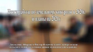 Итоги работы по земельному контролю в 2020г. и планы на 2021г.