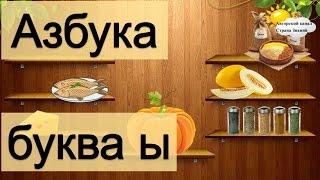 Азбука. Учим буквы. Буква Ы.