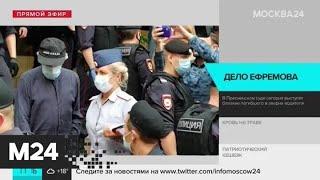 В Пресненском суде выступят близкие погибшего в ДТП с Ефремовым - Москва 24