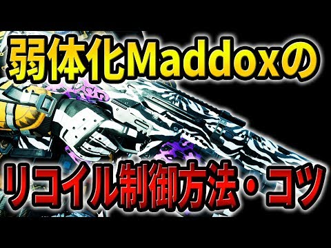 【CoD Bo4】弱体化後のMaddoxのリコイル制御練習方法とコツ