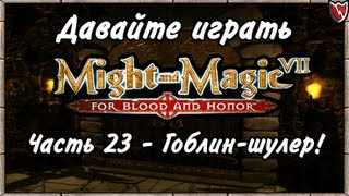 Давайте играть в Меч и Магия 7! #23 - Гоблин-шулер!