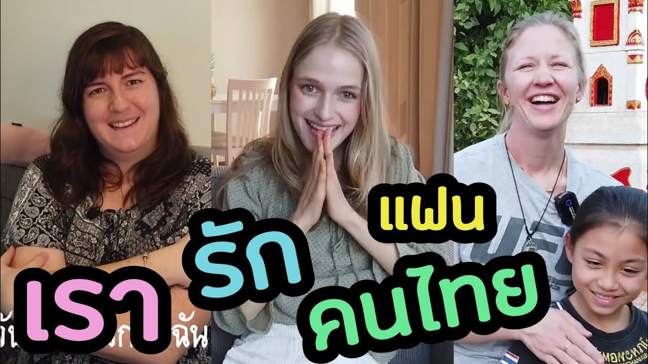 ทำไมสาวฝรั่งเหล่านี้ถึงรักแฟนคนไทย | EP. 2 | MiniMina