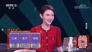 [中国诗词大会]知识点没背过怎么办?小女孩传授解题技巧| CCTV