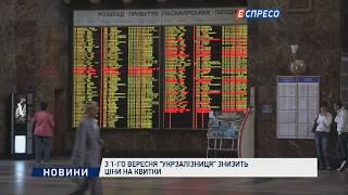 З 1-го вересня Укрзалізниця знизить ціни на квитки(, 2018-08-31T15:40:49.000Z)
