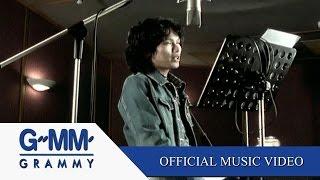 ผู้ชนะ - เสก โลโซ【OFFICIAL MV】