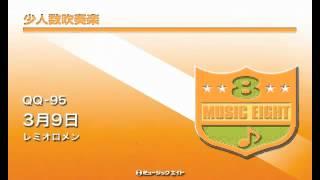 【QQ-95】 3月9日 / レミオロメン 商品詳細はこちら→http://www.music8...