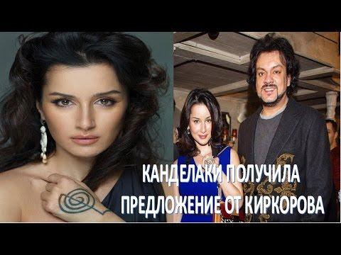 видео: Киркоров предложил Канделаки выйти за него замуж  (23.04.2017)