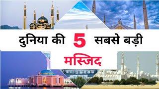 दुनिया की 5 सबसे बड़ी मस्जिदें   Top 5 Biggest Mosque in World Hindi Urdu  