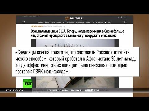 Госдеп отказался комментировать поставку ПЗРК боевикам странами Персидского залива