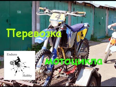 Эндуро. Перевозка мотоцикла