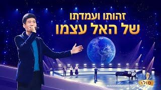שיר משיחי | 'זהותו ועמדתו של האל עצמו' - סרטון מזמור מכנסיית האל הכול יכול