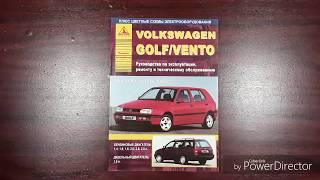 Книга по ремонту Volkswagen GOLF III/Vento 1991-1997 бензин/дизель/турбодизель.