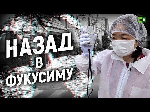 Назад в Фукусиму (ПРЕМЬЕРА)