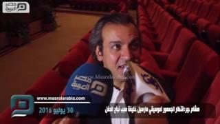 مصر العربية | هشام جبر:انتظار الجمهور لموسيقي مارسيل خليفة سبب نجاح الحفل