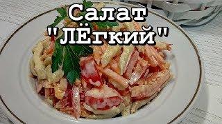 ЛЁГКИЙ САЛАТ - Рецепт простого и вкусного салата без майонеза.