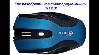Разборка и чистка беспроводной мышки RITMIX