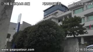 ⓒ오션베스트호텔  가고파여행(주)  02-535-011…