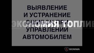 обучение водителей Scania Петроскан