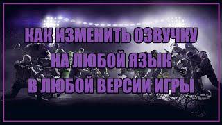 как Включить русский язык в Rainbow Six Siege