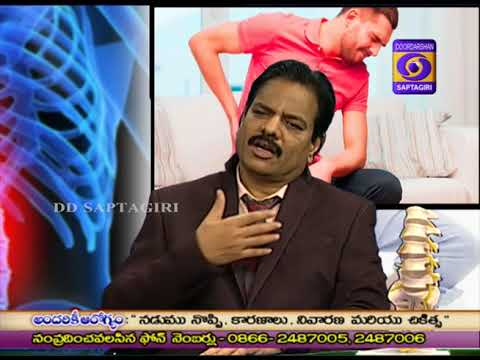 Andariki Aarogyam || Phone In Programme || Reasons for Back Pain-Prevention and Treatment.