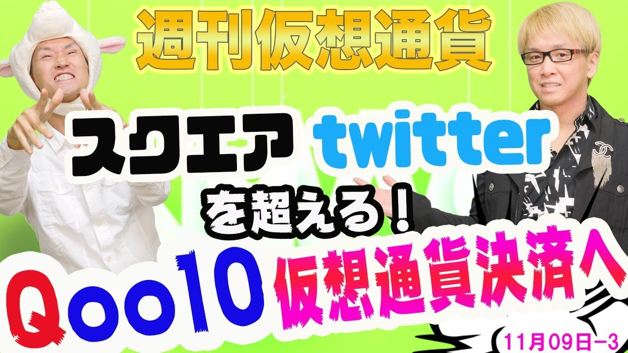 世界で、日本で、ビットコインなどの仮想通貨決済が広がる! スクエアがツイッターを越えた!? Qoo10やバイナンス、IBM、東京海上日動などの最新の動き 仮想通貨ニュース