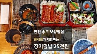 인천 송도 현세프가 제안하는 보양 점심