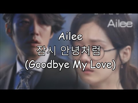HanRomEng Ailee  잠시 안녕처럼 Goode My Love Fated To Love You OST eng sub