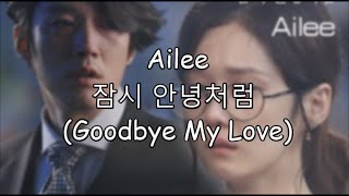 Download [Han.Rom.Eng] Ailee - 잠시 안녕처럼 (Goodbye My Love) Fated To Love You OST eng sub