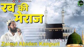 Zainul Abiden Kanpuri Naat | रब की मेराज मे | Warafana Laka Zikrak | Rab Ki Meraj Me Sarkar Ne Dekhi