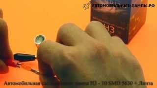 Светодиодная автомобильная лампа H3 - 10 SMD 5630 + Линза(Автомобильная лампа с 10-ю светодиодами SMD5630 и цоколем H3. Светодиодные лампы H3 10 SMD 5630 отлично подойдут для..., 2014-05-12T11:23:24.000Z)