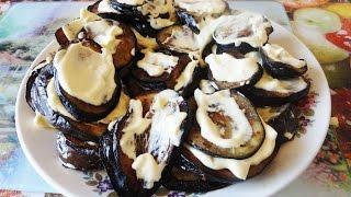 Жареный баклажан с чесноком и майонезом, простой и вкусный рецепт приготовления