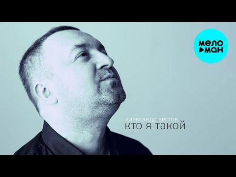 Александр Вестов - Кто я такой