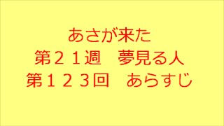 連続テレビ小説 あさが来た 第21週 夢見る人 第123回 あらすじです。 ...