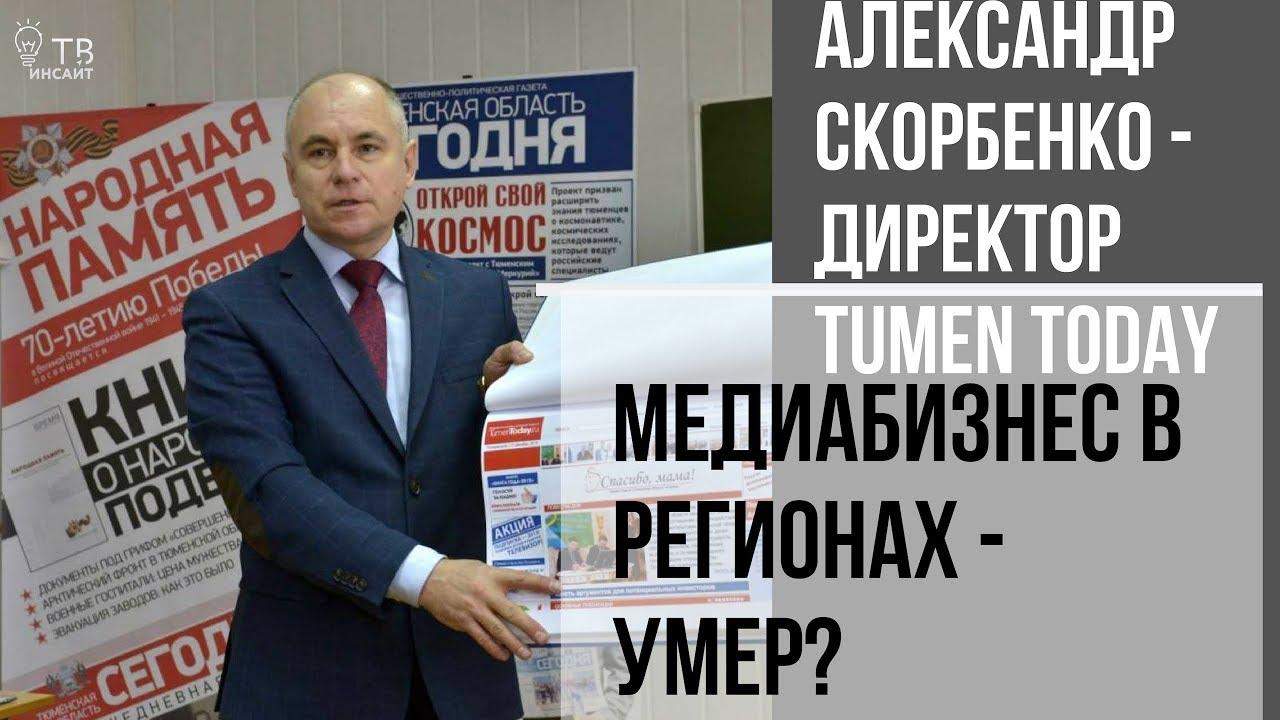 Главный редактор TumenToday Александр Скорбенко - о медиабизнесе и НЛП
