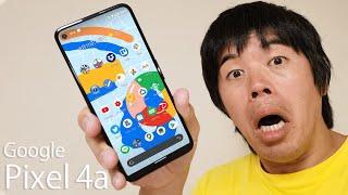提供:Google Google Pixel 4a の詳細はこちらから https://store.google.com/jp/product/pixel_4a Google Pixel Buds の詳細はこちらから ...