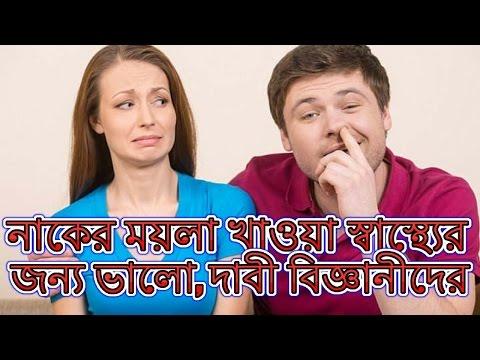 নাকের ময়লা খাওয়া স্বাস্থ্যের জন্য ভালো-Bangla News365 | Nose dirt is good for health