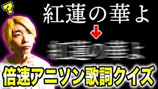 【アニオタ必見】倍速アニソン歌詞クイズが超難しすぎて思考停止www