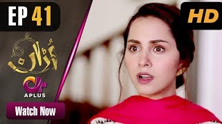 Pakistani Drama | Uraan - Episode 41 | Aplus Dramas | Ali Josh, Nimra Khan, Salman Faisal, Kiran