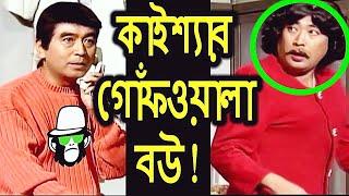 Kaissar Gof Wala Bou | Funny Bangla Dubbing 2018