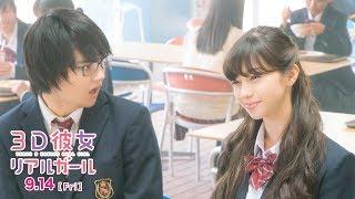 映画『3D彼女 リアルガール』超特報【HD】9月14日(金)公開