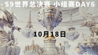 【S9世界总决赛】小组赛DAY6:A组
