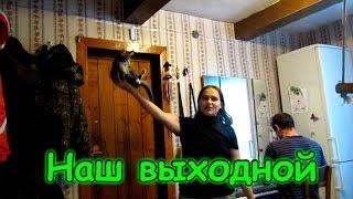 Семья Бровченко. Выходной с огоньком! Мы отдыхаем!!! (11.16г.) (рел.)