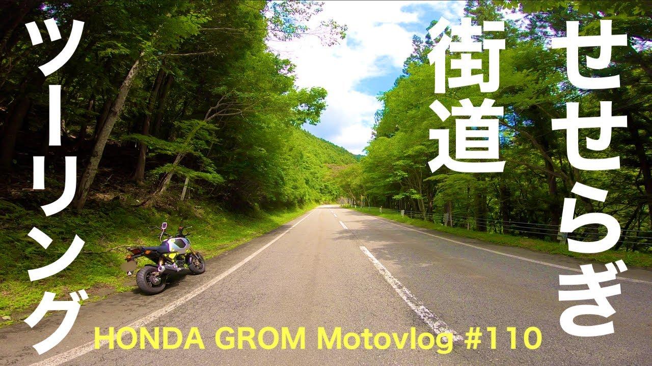 せせらぎ街道ツーリング HONDA GROM Motovlog#110