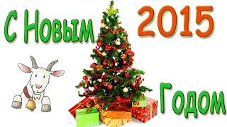 С Новым 2015 Годом друзья!